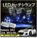 【送料無料キャンペーン】LEDカーテシランプ2個1セットスバル...