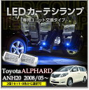 【送料無料キャンペーン】LEDカーテシランプ2個1セットトヨタ...