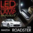 【送料無料キャンペーン】LEDカーテシランプ2個1セットMAZDA ...
