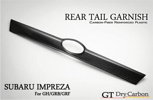 [GT-DRY]ドライカーボン使用! スバル インプレッサ用 リアドアガーニッシュ/rj101