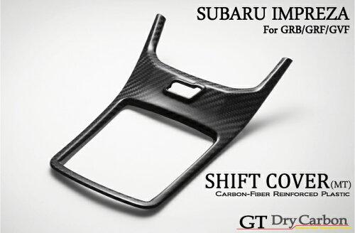 [GT-DRY]ドライカーボン使用!スバル インプレッサ用 シフトカバーパネル/rj98