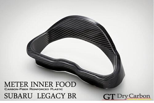 [GT-DRY]ドライカーボン仕様!スバル レガシ-BR/BM型メーターインナーフード/...