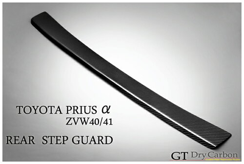 [GT-DRY]ドライカーボン使用!プリウスα リアバンパーステップガード1点セット/rj7...