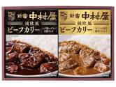 新宿中村屋ビーフカリーギフト★NK-15G【05P01Oct16】