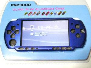 PSP-3000専用★本体保護アルミニウムケースカバー新品メタル青