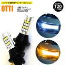 日産 オッティ H18.10〜H19.7 H92W 2灯式 T20 ピンチ部違い ...