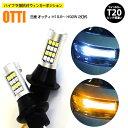 日産 オッティ H19.8〜 H92W 2灯式 T20 ピンチ部違い ツイン...