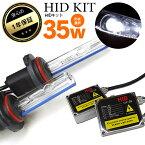 フォグ専用35Wバラスト H1/H3C H4Lo固定 H7 H8/H11 H10 HB3 HB4、880【送料無料】 AZ1