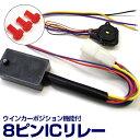 ウインカーポジションキット/8ピンICリレー/LEDハイフラ防止機能付!【送料無料】