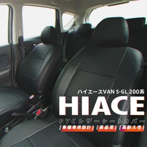 SALE!!200系 ハイエース バン 5人 H16/8〜H24/4 S-GL 高品質PVCレザーシートカバー!【送料無料...