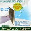 ホンダ アコードワゴン CM1・2・3 HH26.11-H20.12 エアコンフィルター/エア フィルター No.22【送料無料】