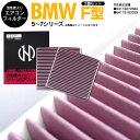 エアコン フィルター エア フィルター BMW 5 シリーズ [F11] ツーリング ABA-MU44 11.03- 【2枚セット】 64119272642 1987432315 活性炭【送料無料】 AZ