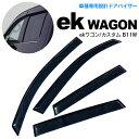 ekワゴン/カスタム B11W 高品質 サイドバイザー/ドアバイザー...