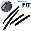 フィット GE6〜9 高品質 ドアバイザー サイドバイザー 専用設...