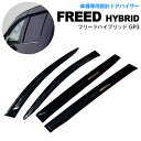 フリードハイブリッド GP3 高品質 ドアバイザー サイドバイザ...