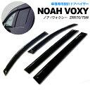 ノア NOAH ヴォクシー VOXY ZRR70/75W 高品質 サイドバイザー...