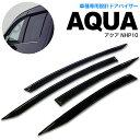 AQUA/アクア NHP10 23/12〜 高品質 サイドバイザー ドアバイ...