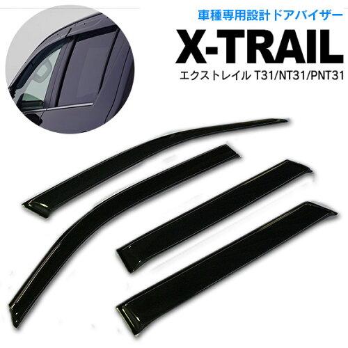 エクストレイル Xトレイル X-TRAIL T31/NT31/PNT31 H19/8〜