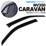 日産 キャラバン E26系 NV350 サイドバイザー ドアバイザー AZ1