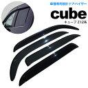 キューブ Z12系 H20/11〜 高品質 ドアバイザー/サイドバイザ...