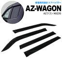 AZワゴン MJ23S 20/9〜24/9 高品質 ドアバイザー/サイドバイ...