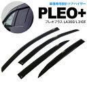プレオプラス LA300/L310 F 24/12〜 高品質 ドアバイザー/サ...