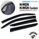 エヌワゴン N-WGN/N WGN カスタム JH1/JH2 高品質 ドアバイザ...