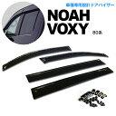 80系ノア/ヴォクシー NOAH/VOXY 前期 後期 高品質 サイドバイ...