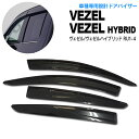 ヴェゼル/ハイブリッド VEZEL RU1-4 高品質 ドアバイザー サ...