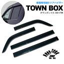 タウンボックス DS17W 高品質 サイドバイザー/ドアバイザー ...