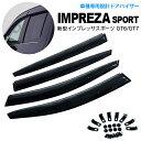 インプレッサ スポーツ GT系 H28.11〜 高品質 ドアバイザー ...