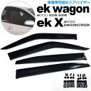 三菱 ekワゴン B33W・B36W/ekクロス B34W・B35W・B37W・B38W ...