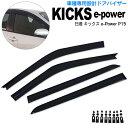 日産 キックス e-POWER P15 R2.6〜 スモーク 高品質 ドアバイ...