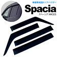 スズキ スペーシア MK32S サイドバイザー/ドアバイザー 専用設計!【送料無料】