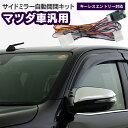 【ネコポス限定送料無料】 ドアミラー 自動開閉キット CX-5 K...