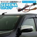 【ネコポス限定送料無料】ドアミラー自動開閉キット 日産 C27...