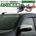 【ネコポス限定送料無料】 ドアミラー 自動開閉キット レボー...