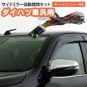 【ネコポス限定送料無料】 ドアミラー 自動開閉キット タント...
