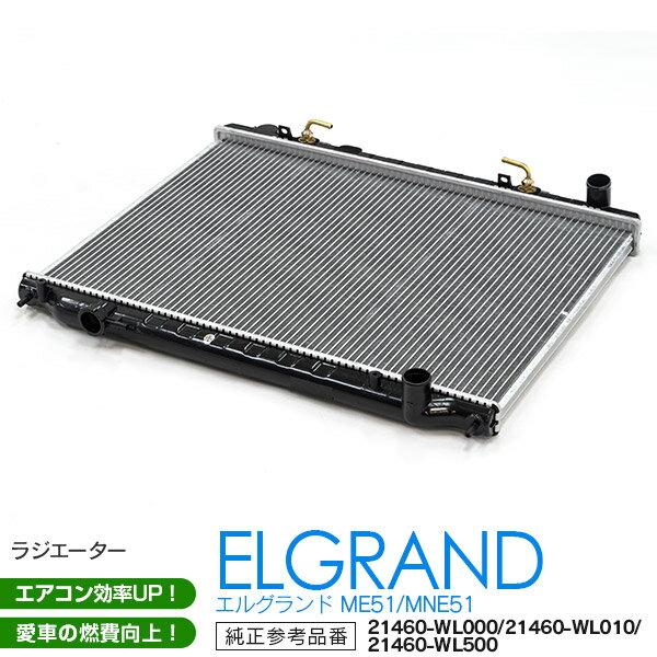 冷却系パーツ, ラジエーター  E51 NE51 21460-WL000 21460-WL010 21460-WL500 (VQ35DE) AT