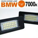 BMW ライセンス/ナンバー LED 純正ユニット交換 1シリーズE82...