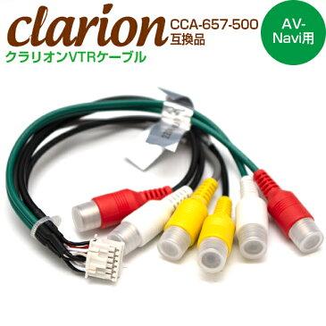 CCA-657-500 同等 VTRアダプター 外部入力 クラリオン アゼスト【送料無料】