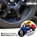 エアバルブ キャップ NSX 【色選択】 ブルー クリア レッド ...