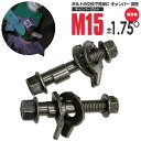 キャンバーボルト M15 調整幅 ±1.75° 亜鉛メッキ処理 2本セッ...