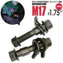 キャンバーボルト M17 カローラツーリング NRE210W フロント ...