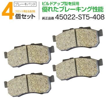 ブレーキパッド 本体×4(左右各2枚セット) MD5083M (45022-ST5-408) ホンダ ゼスト JE1 JE2(NA・福祉車輌除く)【送料無料】