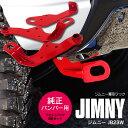 ジムニー JB23 牽引フック 純正バンパー用 フロント リアフック本体×3 取り付け用金 【送料無料】 AZ1