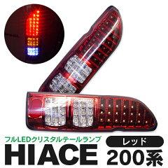 バックランプもウィンカーもLED!ハイエース200系 クリスタルフルLEDテールランプ レッド【2s...