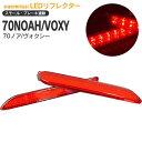 左右合計42発 70系NOAH/ノア S/Si /VOXY/ヴォクシー Z/ZS LED...