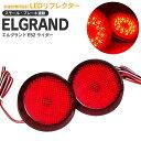 エルグランド E52 ライダー ブレーキ連動LEDリフレクター ...
