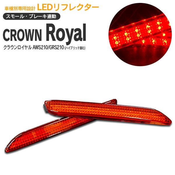 ライト・ランプ, ブレーキ・テールランプ  210 AWS210GRS210 LED 2 42 AZ1